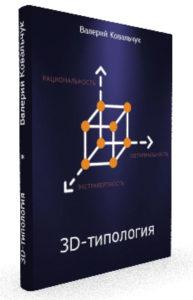 3d-типология книга